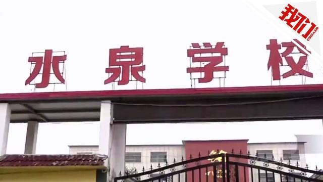 河南周口學生被老師罰吃垃圾 官方:調查組進駐或吊銷其辦學資質