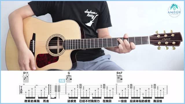 《我不配》周杰伦-吉他弹唱翻唱-吉他教学-大树音乐屋