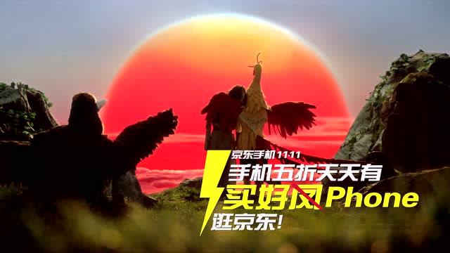 """京東手機11.11,給你講個""""鳳""""的故事"""