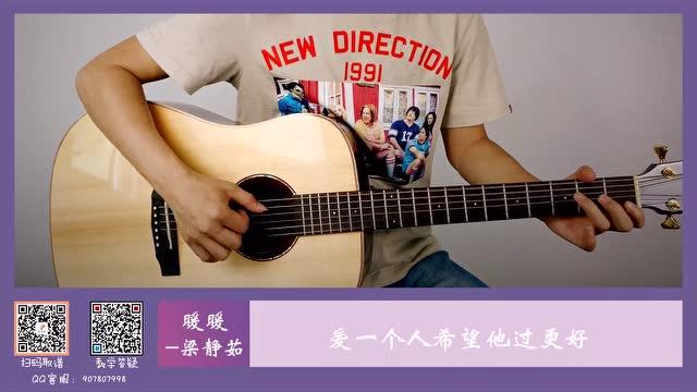 梁静茹《暖暖》吉他演奏视频【西二吉他】