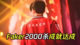 蓝少精彩时刻:Faker解锁2000击杀里程碑,问鼎LCK第一击杀王!