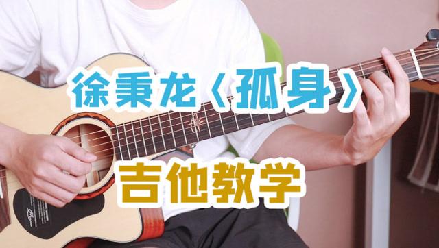 徐秉龙《孤身》吉他弹唱教学