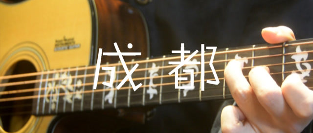 「吉他弹唱入门系列教程」第三十集-「成都」赵雷