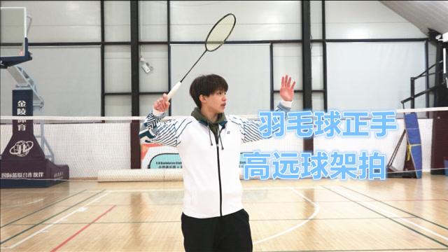 【羽毛球教学】正手高远球架拍方式