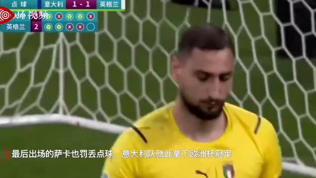 欧洲杯决赛集锦:点球大战胜出,意大利夺得欧洲杯冠军