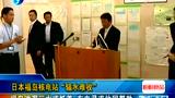 """福岛核电站辐射量高 机器人""""阵亡""""致调查再度失败 - 耄耋顽童 - 耄耋顽童博客 欢迎光临指导"""
