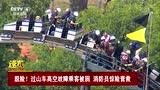 脱险!过山车高空故障乘客被困 消防员惊险营救
