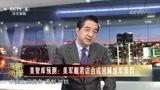 局座:中美都是大国,做事要考虑后果!美国惧怕中国不会轻言战争!