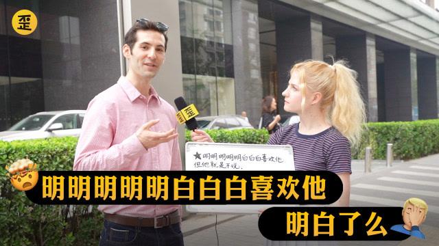 这些歪果仁会不会从此不想再学中文?
