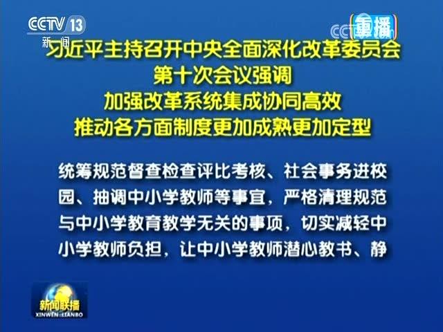 習近平主持召開中央全面深化改革委員會第十次會議
