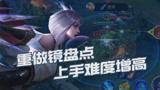 王者荣耀:新英雄镜技能全面解析,上手难度增高了?