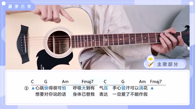 沈以诚《超喜欢你》吉他弹唱教学