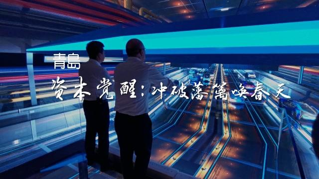 青島資本覺醒:衝破藩籬喚春天|中國資本市場巡禮