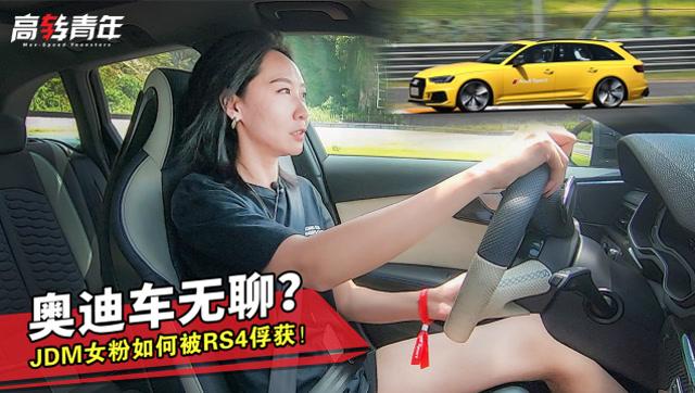 奧迪車無聊?JDM女粉絲如何被RS4俘獲!