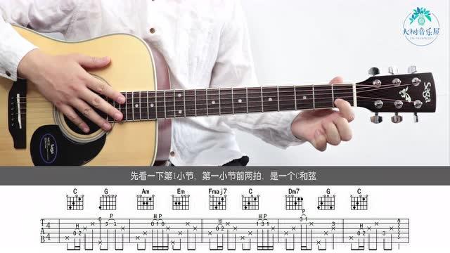 吉他零基础入门教程技巧篇-击勾弦教学-大树音乐屋
