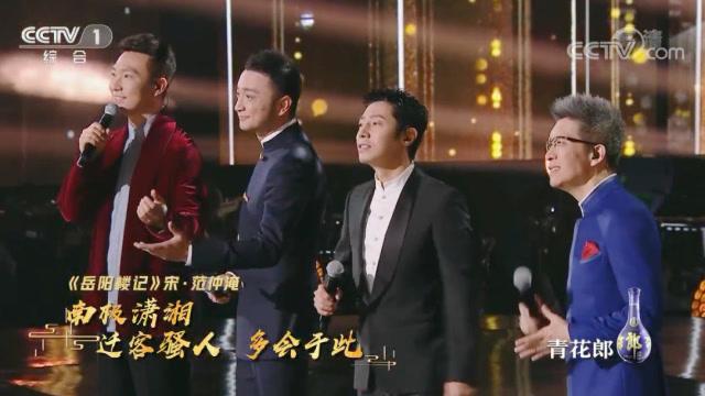 《岳陽樓記》演唱:康輝、撒貝寧、朱廣權、尼格買提