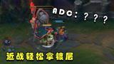 蓝少精彩时刻:远程英雄从此拿不到镀层,ADC表示这还能玩?