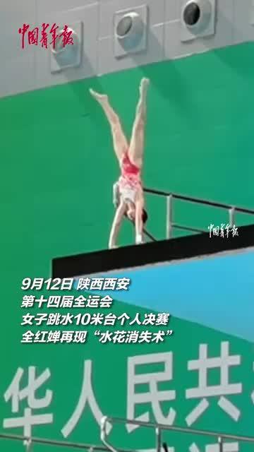 """再现""""水花消失术""""!全红婵全运会10米台摘金!祝贺、点赞!"""