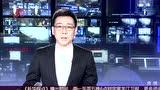 四川九寨沟发生7.0级地震 甘肃消防陇南支队驰援九寨沟