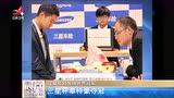 成最年轻围棋世界冠军 三星杯辜梓豪夺冠
