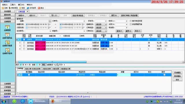 发网ERP教程:导入订单