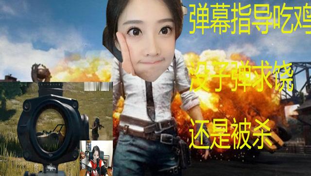 绝地求生:弹幕指导冯提莫吃鸡,没子弹求饶还是被杀海报剧照