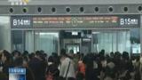 2018年春运结束 陕西铁路发送旅客超一千三百多万