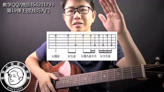 第19课 扫弦技巧入门 老歌大叔吉他教学