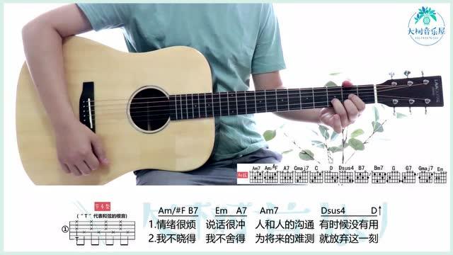 《想自由》林宥嘉-吉他弹唱教学-大树音乐屋