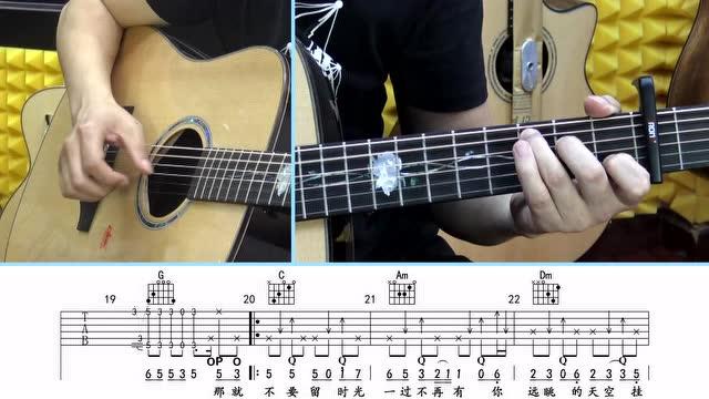 伍佰《突然的自我》深蓝雨吉他弹唱讲解教学