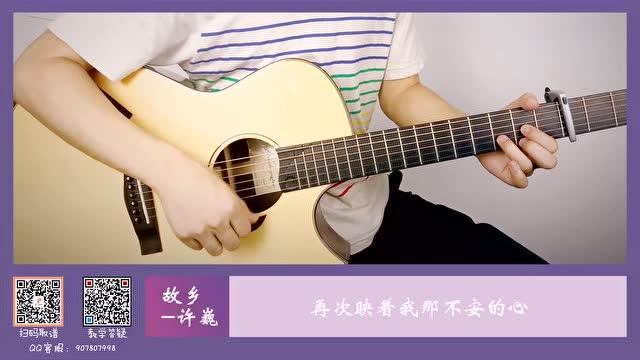 许巍《故乡》吉他演奏视频【西二吉他】