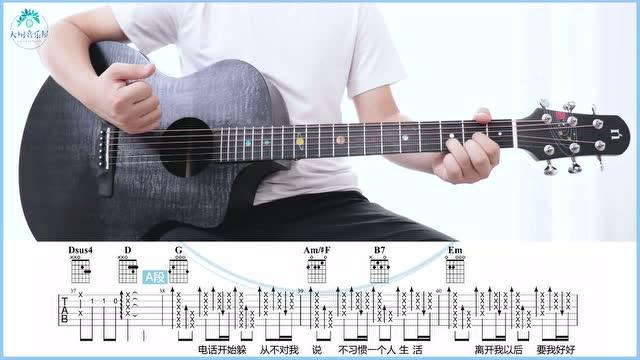 《说好不哭》周杰伦-吉他弹唱教学-大树音乐屋