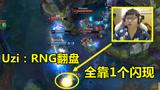 LOL:Uzi深度分析RNG翻盘原因,全靠AD的闪现,骗了对面3个选手