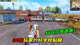 和平精英:30名玩家约好在学校贴膜,一起玩玛莎竞速赛!