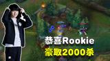 蓝少精彩时刻:恭喜Rookie解锁成就!继Uzi后的第二位两千杀选手!