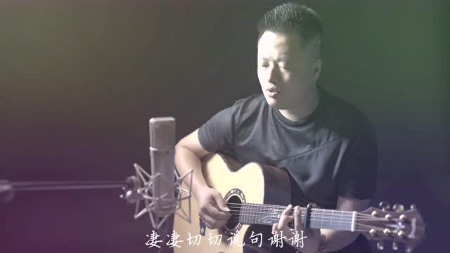 果木浪子吉他弹唱《胡广生》这首歌是真好听