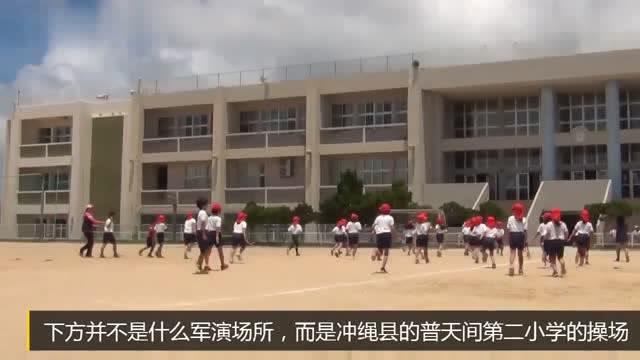 """日本最危險小學:美軍軍機""""擦頭皮""""掠過"""