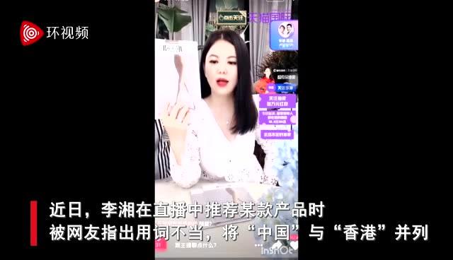 李湘迴應直播口誤:香港是中國的一部分