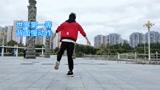 曳步舞《世界第一等》