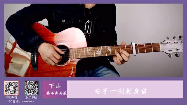 要不要买菜《下山》吉他演奏视频【西二吉他】