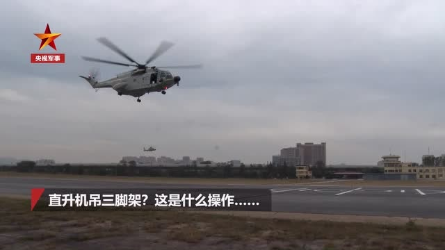 """直升機吊三腳架?飛行員:堪比""""閉着眼睛穿針引線"""""""