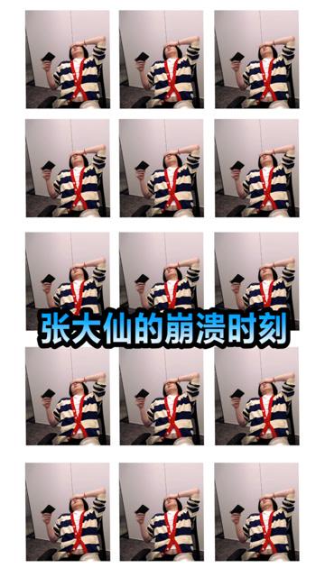 张大仙:我真的受不了啦!!海报剧照