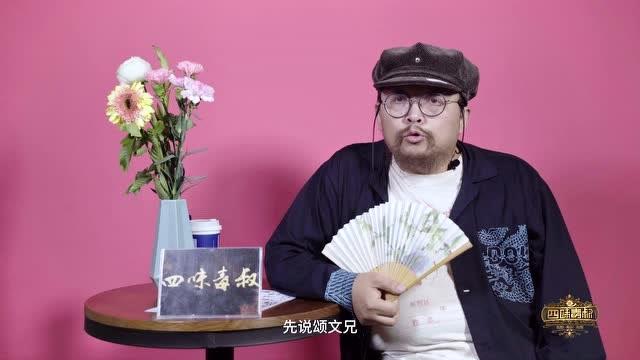 史航新春脫口秀
