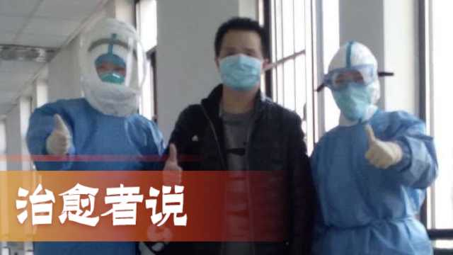 """四川首例治癒出院患者,""""武漢大哥""""出門瞬間被震了一秒"""