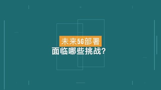 未來5G部署面臨哪些挑戰?
