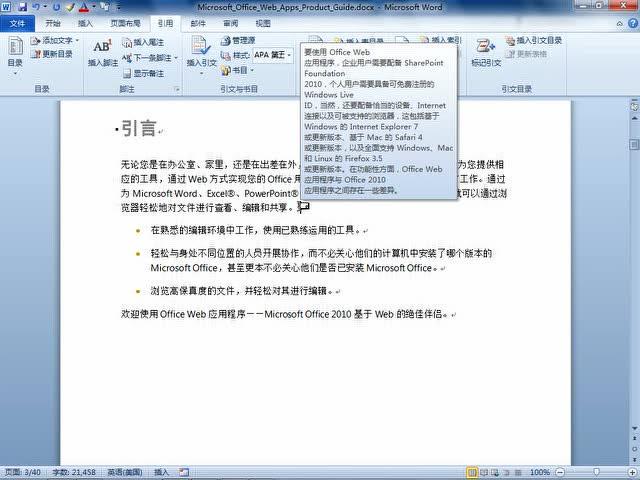 43_为文档添加脚注与尾注