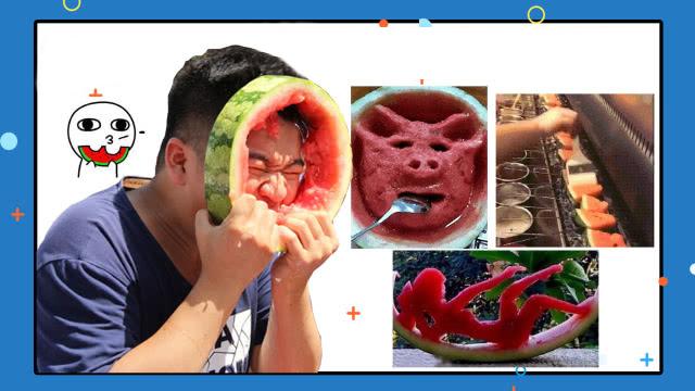 这些吃瓜方法你见过吗