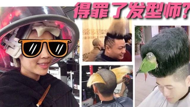 理发店剪出这些奇葩发型