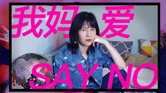 《我妈爱say no!》