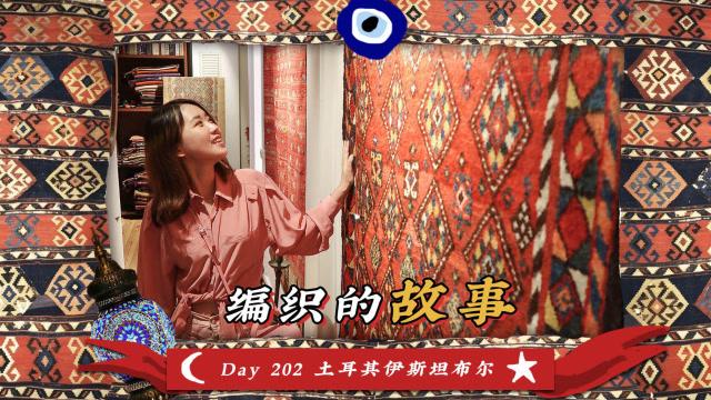 深入了解土耳其地毯文化